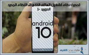 طريقة تحديث نظام تشغيل الهاتف الذكي الى النظام الجديد اندرويد 10