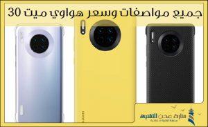 مواصفات وسعر هواوي ميت 30 – Huawei Mate 30