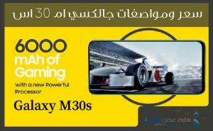 سعر ومواصفات جالكسي ام 30 اس – Galaxy M30s