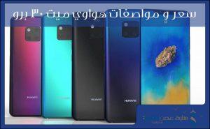 سعر و مواصفات هواوي ميت 30 برو Huawei Mate 30 Pro