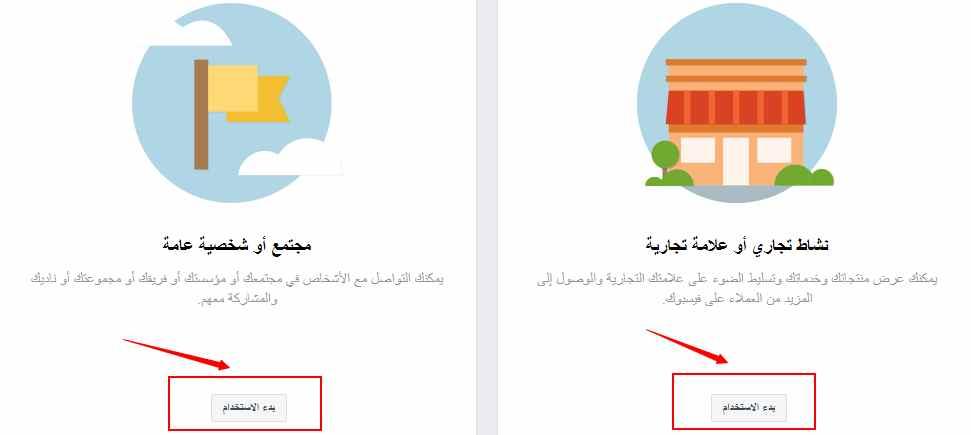 شرح أو طريقة انشاء صفحة على الفيس بوك بالتفصيل