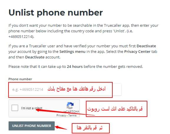 حذف اسمي من تروكولر- رابط حذف رقمك من تروكولر
