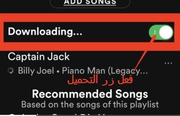 طريقة تنزيل اغنيه واحدة من تطبيق Spotify على iPhone و iPadطريقة تنزيل اغنيه واحدة من تطبيق Spotify على iPhone و iPad