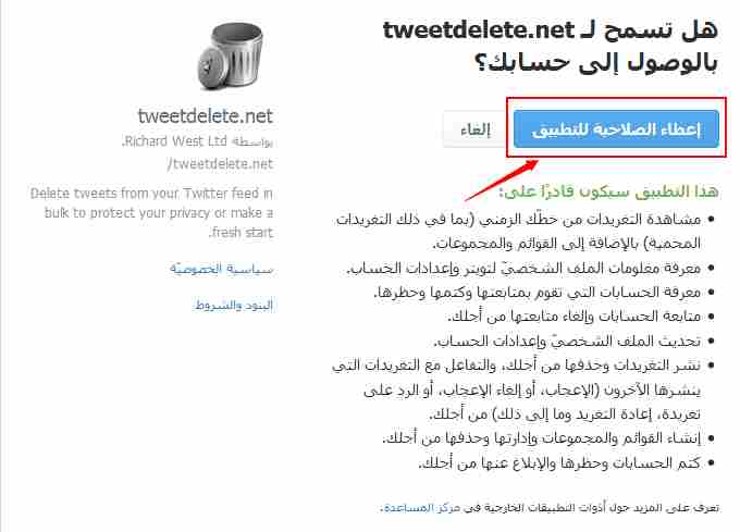 رابط حذف التغريدات الخاصة بحساب تويتر - شرح مصور