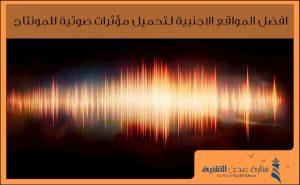 افضل المواقع الاجنبية لـ تحميل مؤثرات صوتية للمونتاج مجانا
