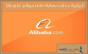 كيفية حذف حسابك على موقع علي بابا Alibaba بخطوات بسيطة