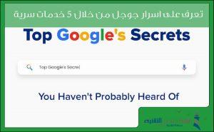 تعرف على اسرار جوجل من خلال 5 خدمات سرية