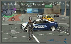 اقوى لعبة عالم مفتوح للاندرويد والايفون – شبيه لعبة GTA