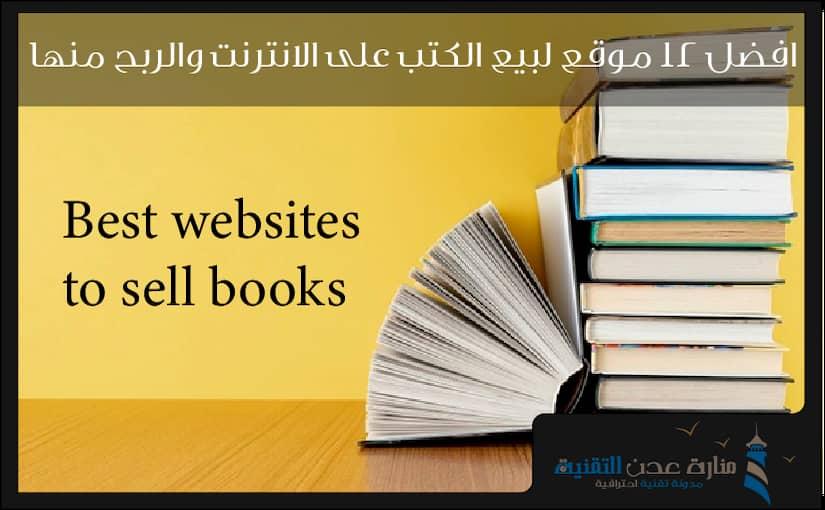 افضل مواقع بيع الكتب على الانترنت والربح منها لعام 2021