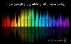 برنامج مونتاج الصوت للاندرويد والايفون مجاناً