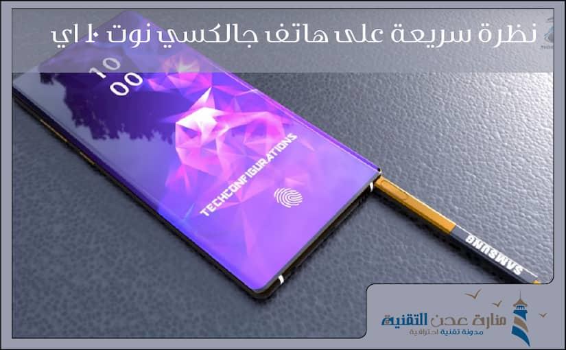 جالكسي نوت 10 اي Galaxy Note 10e | نسخة جديدة بسعر معقول