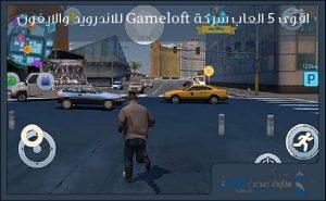 افضل 5 العاب شركة Gameloft للاندرويد والايفون – الجزء الثاني