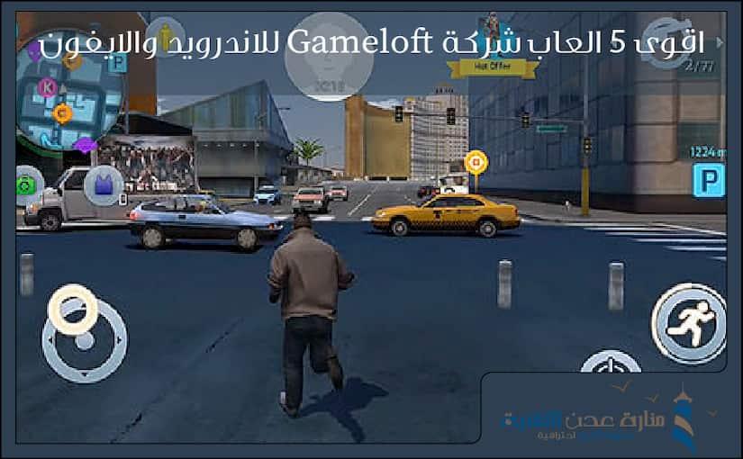 افضل 5 العاب شركة Gameloft للاندرويد والايفون - الجزء الثاني