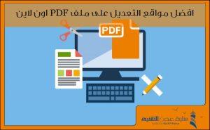 افضل مواقع التعديل على ملف pdf اون لاين | تعديل pdf اون لاين
