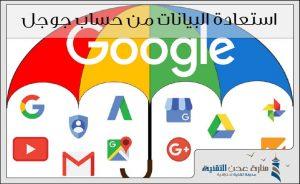 استعادة البيانات من حساب جوجل