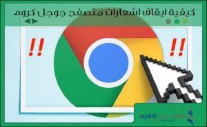 كيفية ايقاف اشعارات جوجل كروم – ايقاف اشعارات المواقع