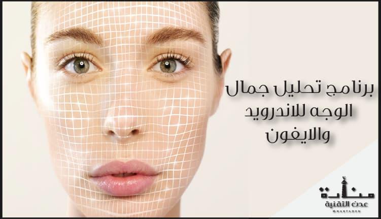 برنامج تحليل جمال الوجه للاندرويد والايفون - قياس جمال الوجه