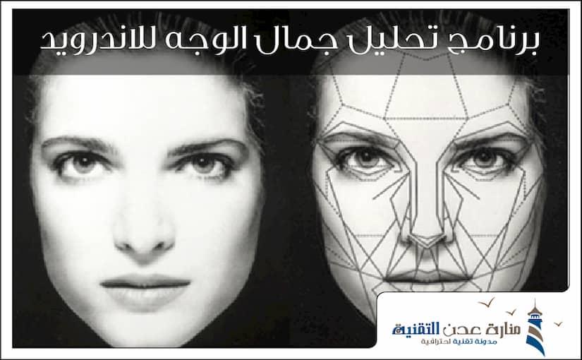 برنامج تحليل جمال الوجه للاندرويد والايفون   قياس جمال الوجه