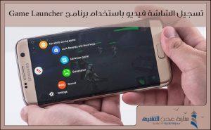 كيفية تسجيل الشاشة فيديو باستخدام برنامج Game Launcher