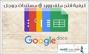 كيفية فتح ملف وورد في مستندات جوجل – شرح مصور