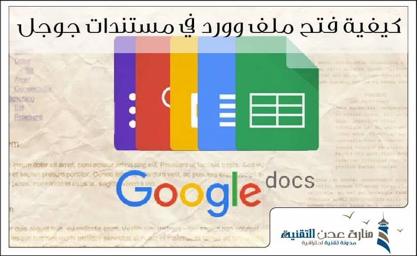 كيفية فتح ملف وورد في مستندات جوجل