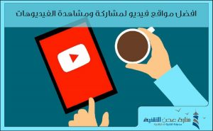 افضل مواقع فيديو لمشاركة ومشاهدة الفيديوهات – شبه اليوتيوب