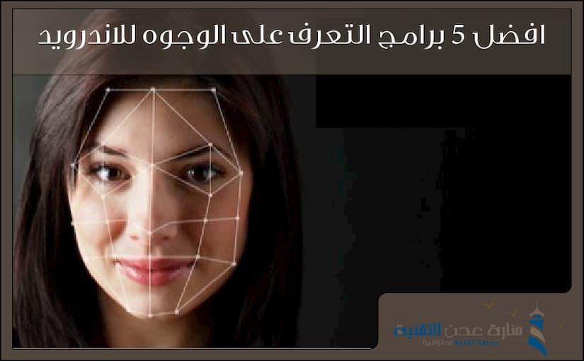 افضل 5 برامج التعرف على الوجوه للاندرويد لحماية هاتفك
