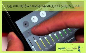افضل 5 برامج تعديل الصوت واضافة مؤثرات للاندرويد 2020