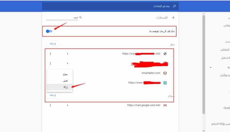 كيفية ايقاف اشعارات جوجل كروم - ايقاف اشعارات المواقع