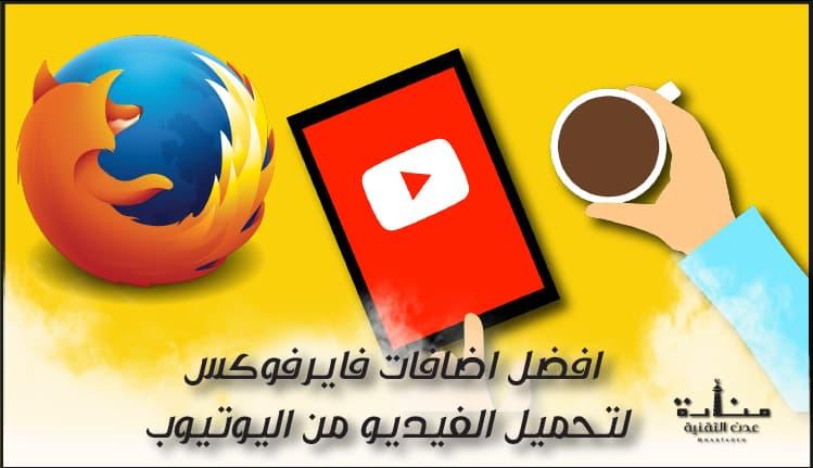 اضافات فايرفوكس لتحميل الفيديو من اليوتيوب