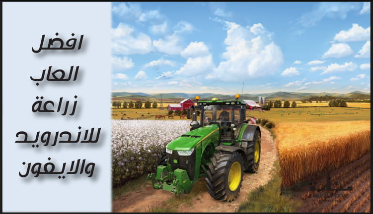 افضل العاب زراعة للاندرويد والايفون - بديل المزرعة السعيدة