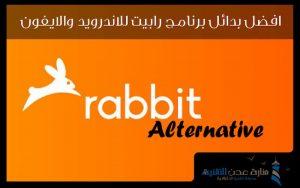 بديل برنامج Rabbit للاندرويد والايفون – افضل 6 بدائل برنامج Rabbit