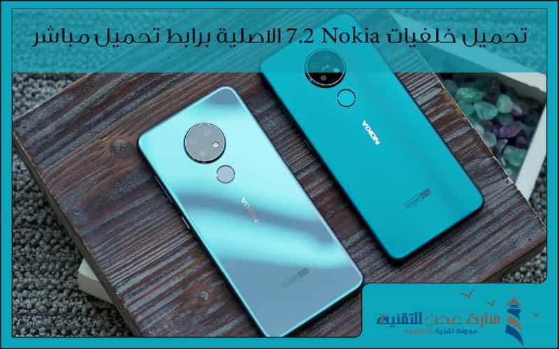 تحميل خلفيات Nokia 7.2 الاصلية برابط تحميل مباشر