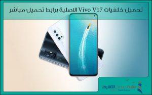 تحميل خلفيات Vivo V17 الاصلية برابط تحميل مباشر
