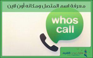 معرفة اسم المتصل ومكانه بدون برنامج أون لاين شرح ومميزات