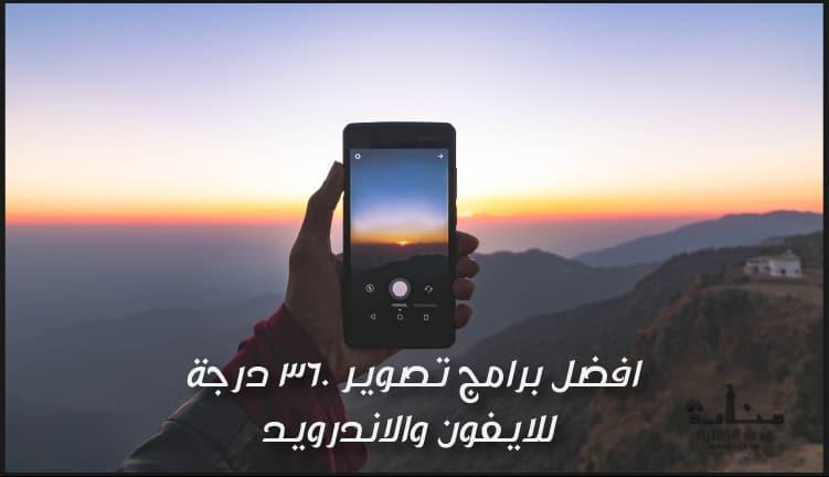 افضل برامج تصوير 360 درجة للايفون والاندرويد - برامج تصوير بانوراما