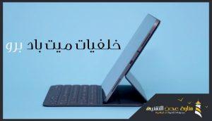 تحميل خلفيات هواوي MatePad Pro الرسمية – خلفيات موبايل بدقة FHD+