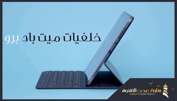 تحميل خلفيات هواوي MatePad Pro الرسمية - خلفيات موبايل بدقة FHD+