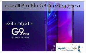تحميل خلفيات Blu G9 Pro الاصلية – اجمل خلفيات الموبايل
