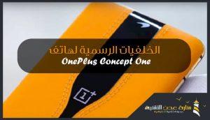 تحميل خلفيات OnePlus Concept One الرسمية – خلفيات موبايل بدقة QHD+