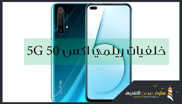 تحميل خلفيات Realme X50 5G الرسمية - خلفيات موبايل بدقة FHD+