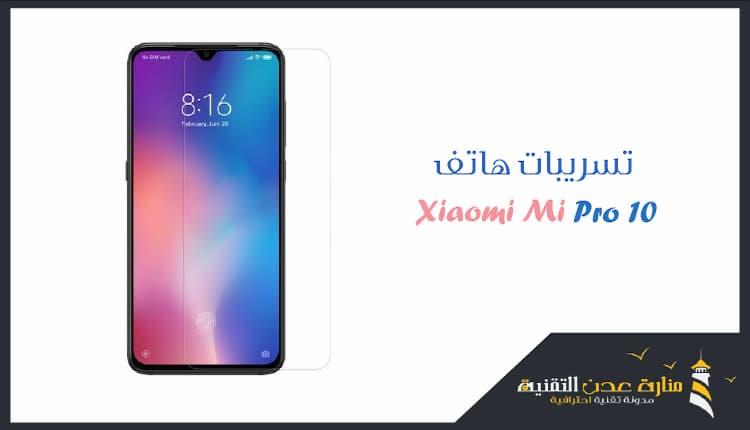 تسريبات هاتف Xiaomi Mi 10 Pro (1)