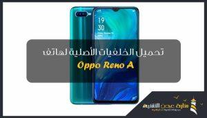 تنزيل خلفيات Oppo Reno A الأصلية – خلفيات موبايل بدقة FHD+
