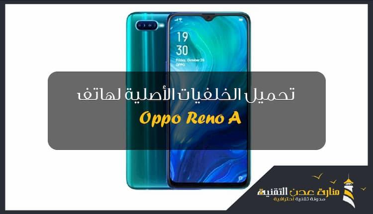 تنزيل خلفيات Oppo Reno A الأصلية - خلفيات موبايل بدقة FHD+ (1)