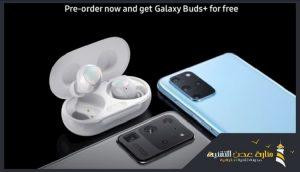 سماعات لاسلكية مجانية من سامسونج عند الطلب المسبق على Galaxy S20