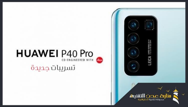 ظهور أول صور هاتف Huawei P40 Pro