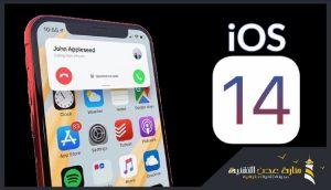 قائمة الأجهزة المتوقعة التي ستحصل على نظام iOS 14 قريباً