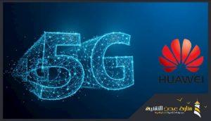 يسمح الاتحاد الأوروبي لشركة هواوي بنشر تقنية 5G إذا كانت تتبع الإرشادات