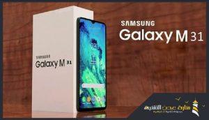 تسريبات جديدة تخص هاتف Samsung Galaxy M31 تكشف فيه سعر ومواصفات الهاتف