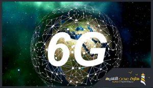 تقنية 6G يمكن أن تصل سرعتها إلى 1 تيرابايت في ثانية